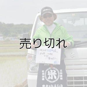 画像1: 小岩井農園 令和元年産 埼玉県吉見町産米