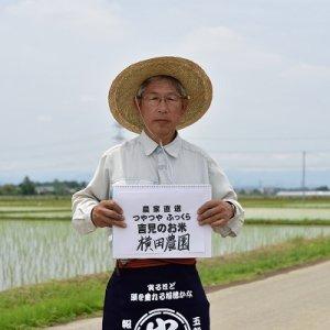 画像1: (株)横田農園 令和2年産 埼玉県吉見町産米